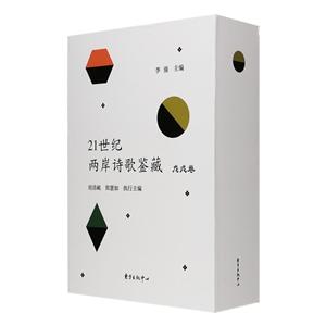 21世纪两岸诗歌鉴藏(戊戌卷)