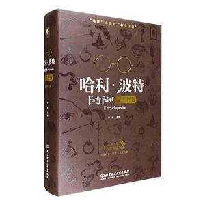 哈利・波特百科全书:全新典藏版