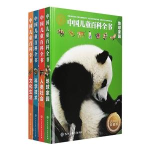 中国儿童百科全书(珍藏版)