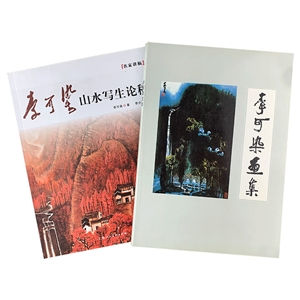 团购:李可染画集+李可染山水写生论稿
