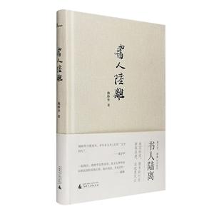 (精)书人陆离:钤印签名题词毛边本