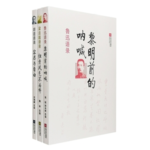 团购:名家语录3册