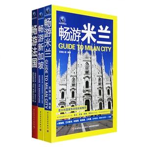 团购:畅游世界系列3册
