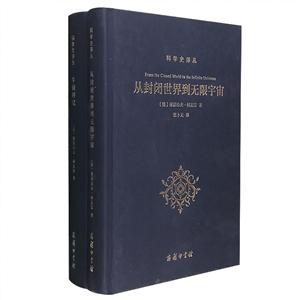团购:(精)科学史译丛·亚历山大·柯瓦雷2册