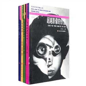 团购:视觉艺术传播丛书4册