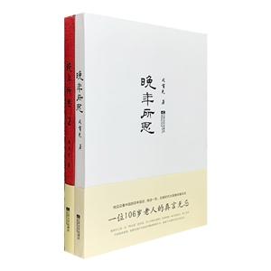团购:周有光·晚年所思2册
