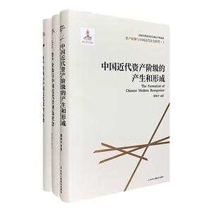 团购:(精)资产阶级与中国近代社会转型3册