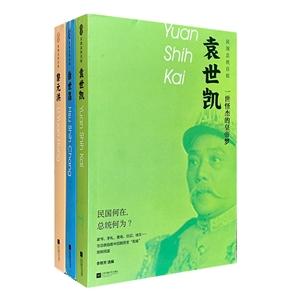 团购:民国总统自叙3册