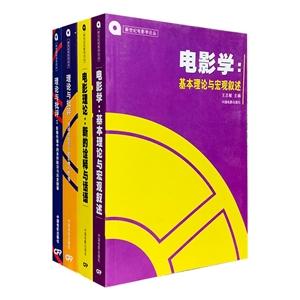 团购:新世纪电影学论丛4册:电影学与电影理论