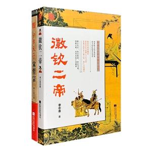 团购:赵宋王朝2册
