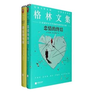 团购:(精)格林文集2册