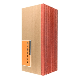 团购:(精)中国历代碑帖选字临本8册:赵佶+董其昌+智永+怀仁