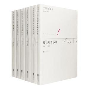 团购:中国好文学·2012年6册