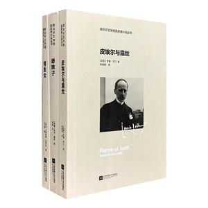 团购:诺贝尔文学奖获奖者小说丛书3册