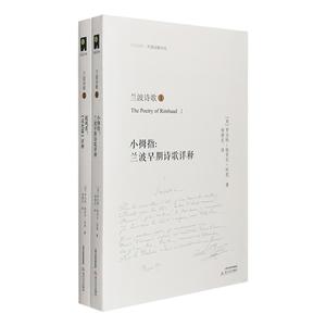 团购:天星诗库:兰波2册