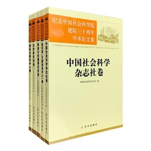 团购:纪念中国社会科学院建院三十周年学术论文集5册