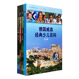 德国威森经典少儿百科(共4册)