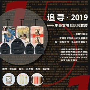 追寻·2019:甲骨文书系纪念套装