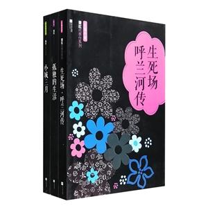 团购:萧红代表作系列3册