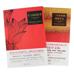 团购:胡安·拉蒙·希梅内斯作品2册