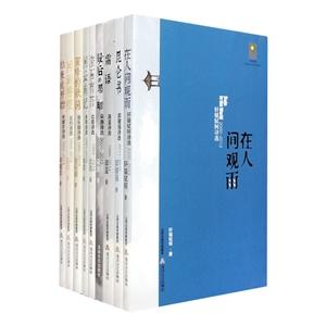 团购:天星诗库9册