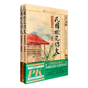 团购:民国模范作文2册