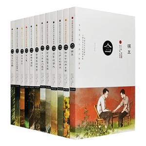 团购:明天文学馆·中国当代文学少年读库12册