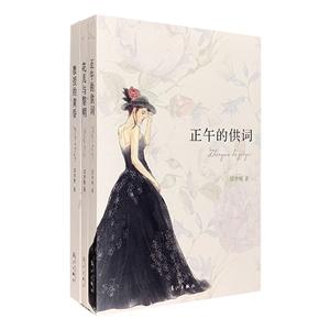 团购:邱华栋作品3册