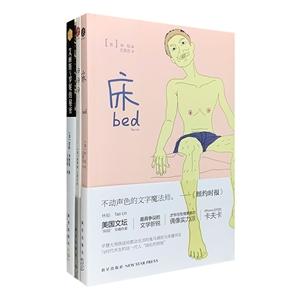 团购:小说街3册