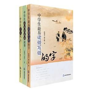 团购:中学生助考书系3册