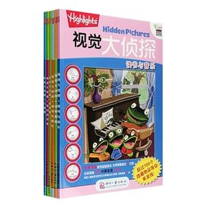 团购:寻图游戏第二辑:视觉大侦探系列6册