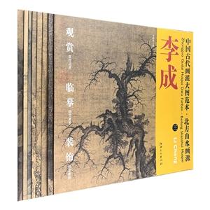 团购:中国古代画派大图范本8册·北方&南方山水画派