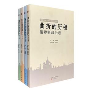 团购:俄罗斯中东欧中亚转型丛书:曲折的历程全4册