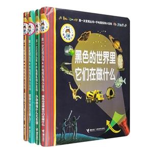 团购:(精)第一次发现丛书·手电筒系列小百科4册