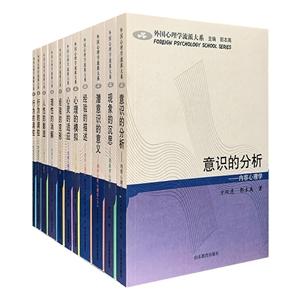 团购:外国心理学流派大系11册