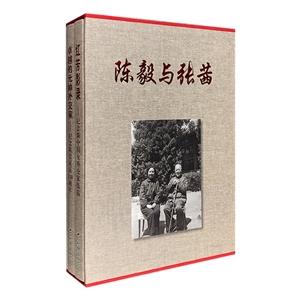 (精)陈毅与张茜(全二册)