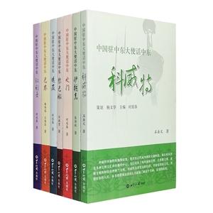 团购:中国驻中东大使话中东7册