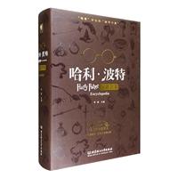 哈利·波特百科全书:全新典藏版