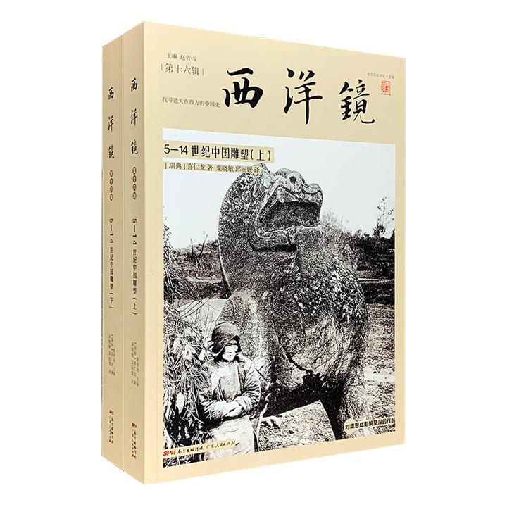 西洋镜:5-14世纪中国雕塑