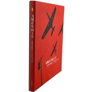 飛翔在中國上空:1910-1950年中國航空史話
