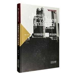中国新建筑文化之理论建构-中国建筑文化研究文库