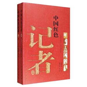 中国红色记者-(全2册)