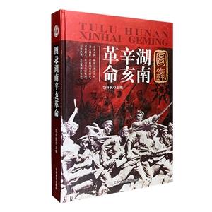 图录湖南辛亥革命