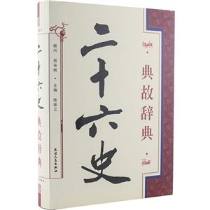 二十六史典故辞典