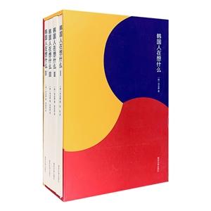 韩国人在想什么-(全四册)