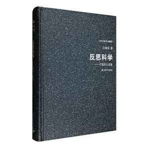 反思科学-江晓原自选集