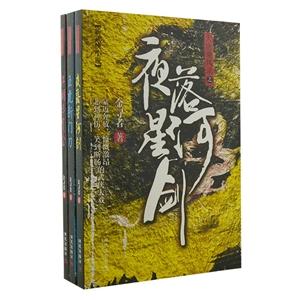 团购:大唐乘风录3册