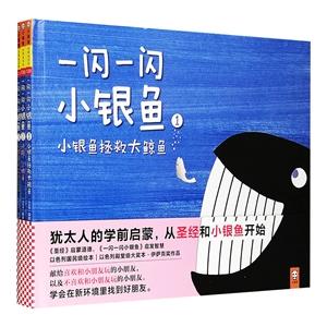 一闪一闪小银鱼-(全三册)