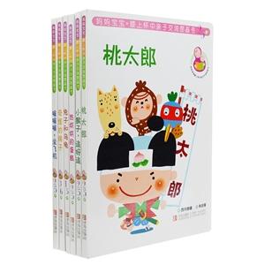 团购:妈妈宝宝膝上怀中亲子交流图画书全6册