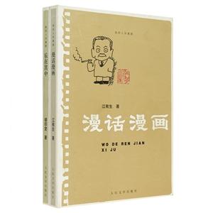 团购:我的人间喜剧2册